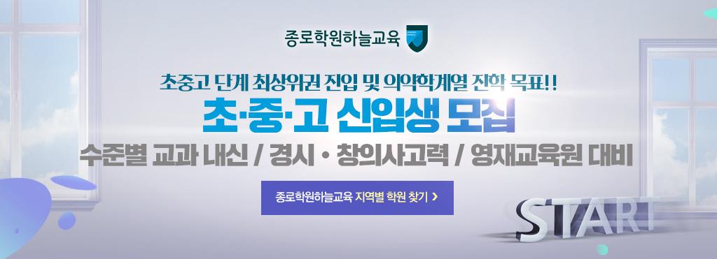 종로학원하늘교육 정규반회원 모집